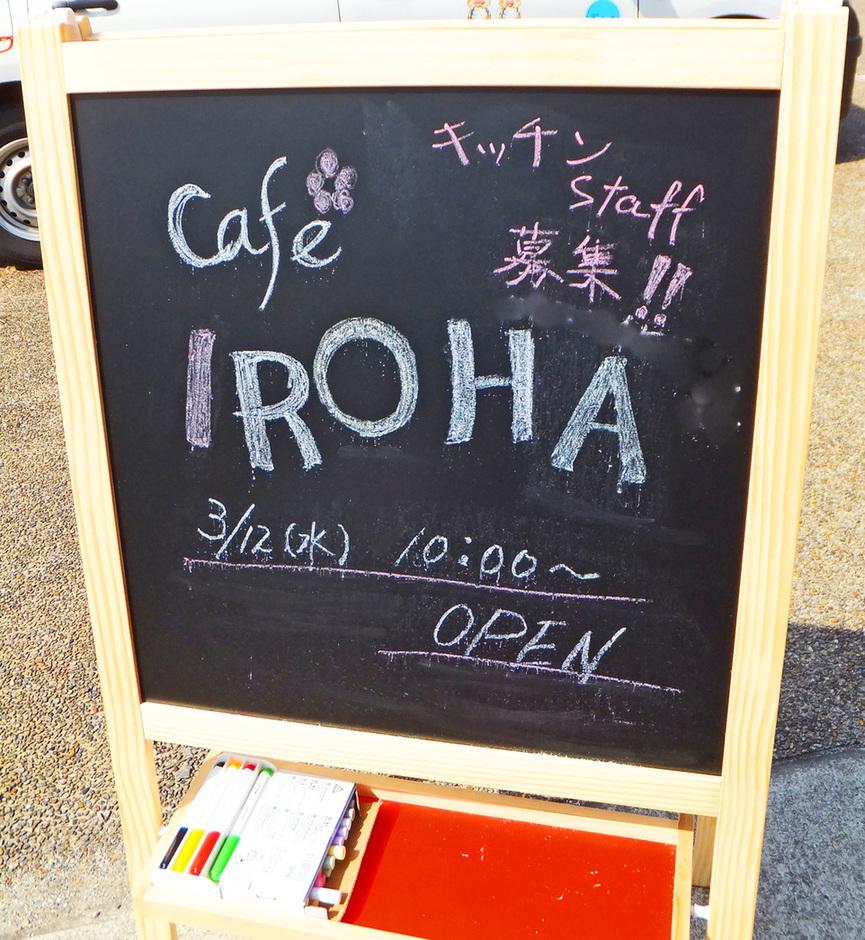 カフェ イロハ