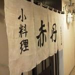 赤丹・小料理屋 -
