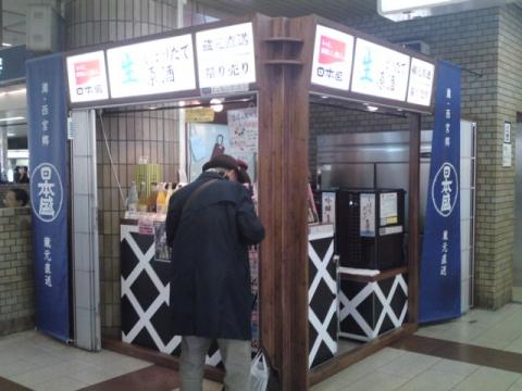 日本盛 阪急西宮北口店