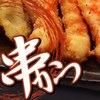 串虎 - メイン写真: