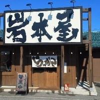 岩本屋 - らーめん岩本屋 富山新庄店