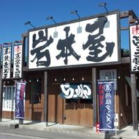 岩本屋 - らーめん岩本屋 富山二口店