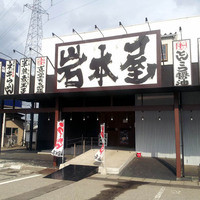 らーめん岩本屋 - らーめん岩本屋 金沢福久店