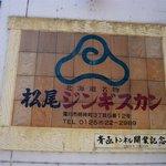 松尾ジンギスカン 滝川本店 - どうせ食べるのなら本店でって思ってやって来ました。