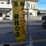 キングタコス 与勝店 - お店の前のノボリです。このお店がタコライス発祥のお店なんですね。