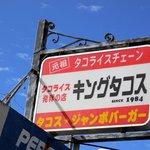 キングタコス 与勝店 - 屋根の上の看板です。1984年って事は25年は営業している訳ですね。四半世紀か~。