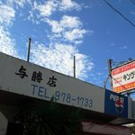 キングタコス 与勝店 - 今回は与勝店です。本当は金武本店に行きたかったのですが。