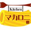 キッチン マカロニ