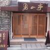 勇山亭 - メイン写真: