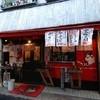 鉄火 青物横丁店 - メイン写真: