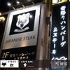 霜降りハンバーグとステーキの店 鉄重 - メイン写真: