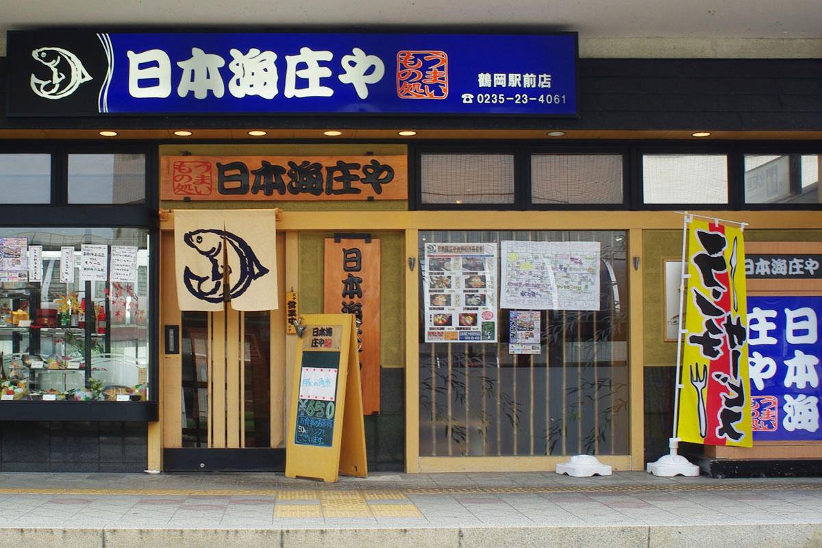 日本海庄や 鶴岡駅前店