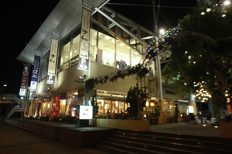 ステーキハンバーグ&サラダバー けん 味の素スタジアム店