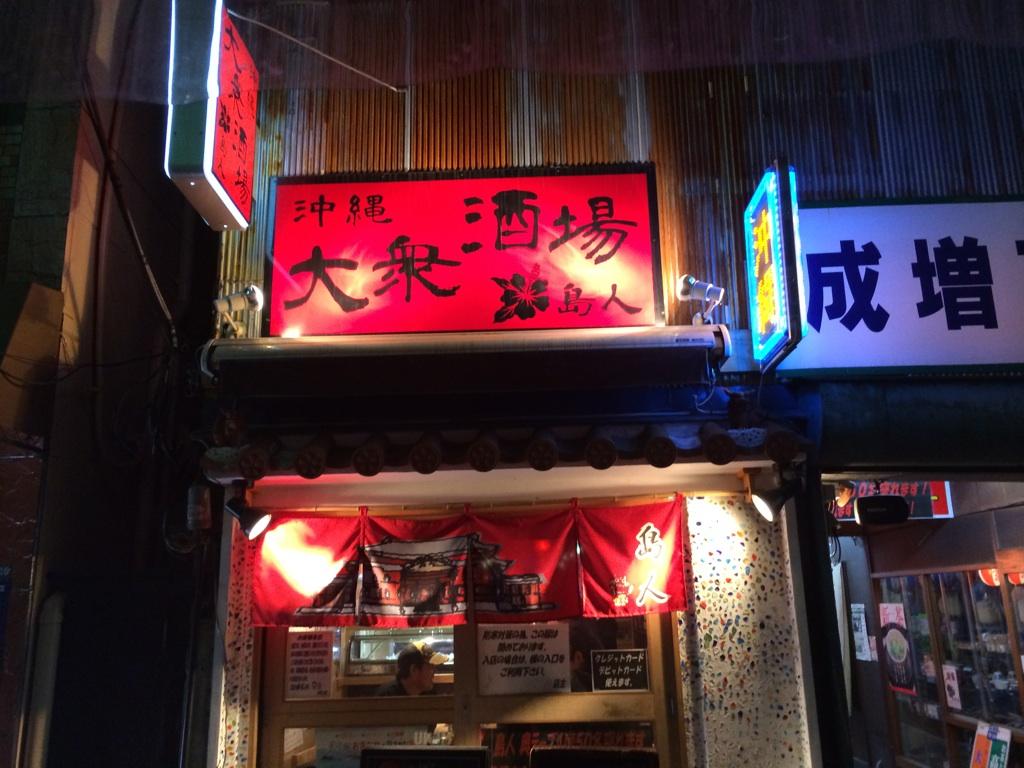 沖縄大衆酒場 島人