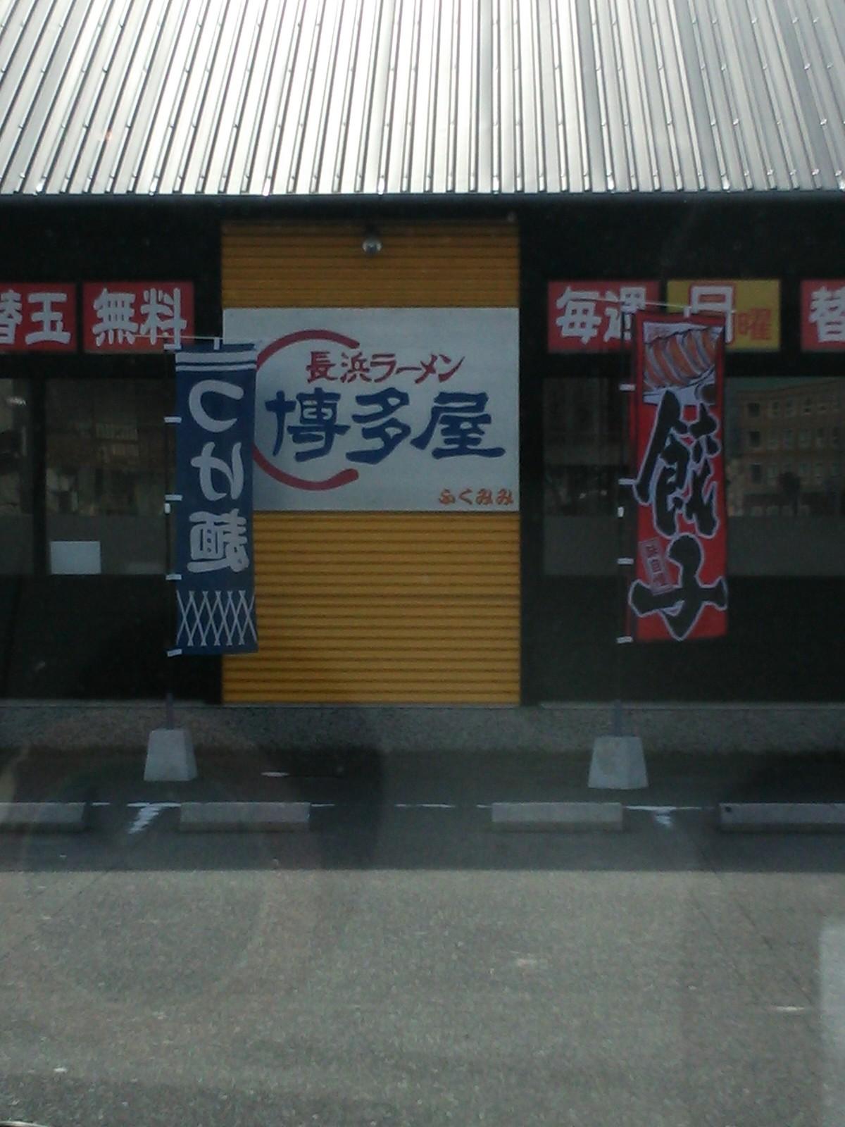長浜ラーメン博多屋 海田店