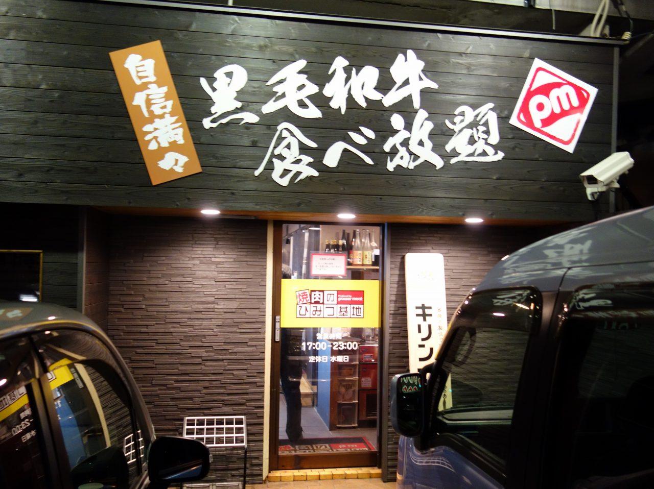 焼肉のひみつ基地 中井店