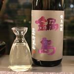 酒・肴 おまた - 鍋島 純米吟醸 三十六萬石