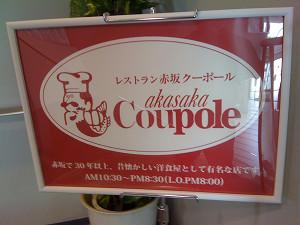 赤坂クーポール 砧店