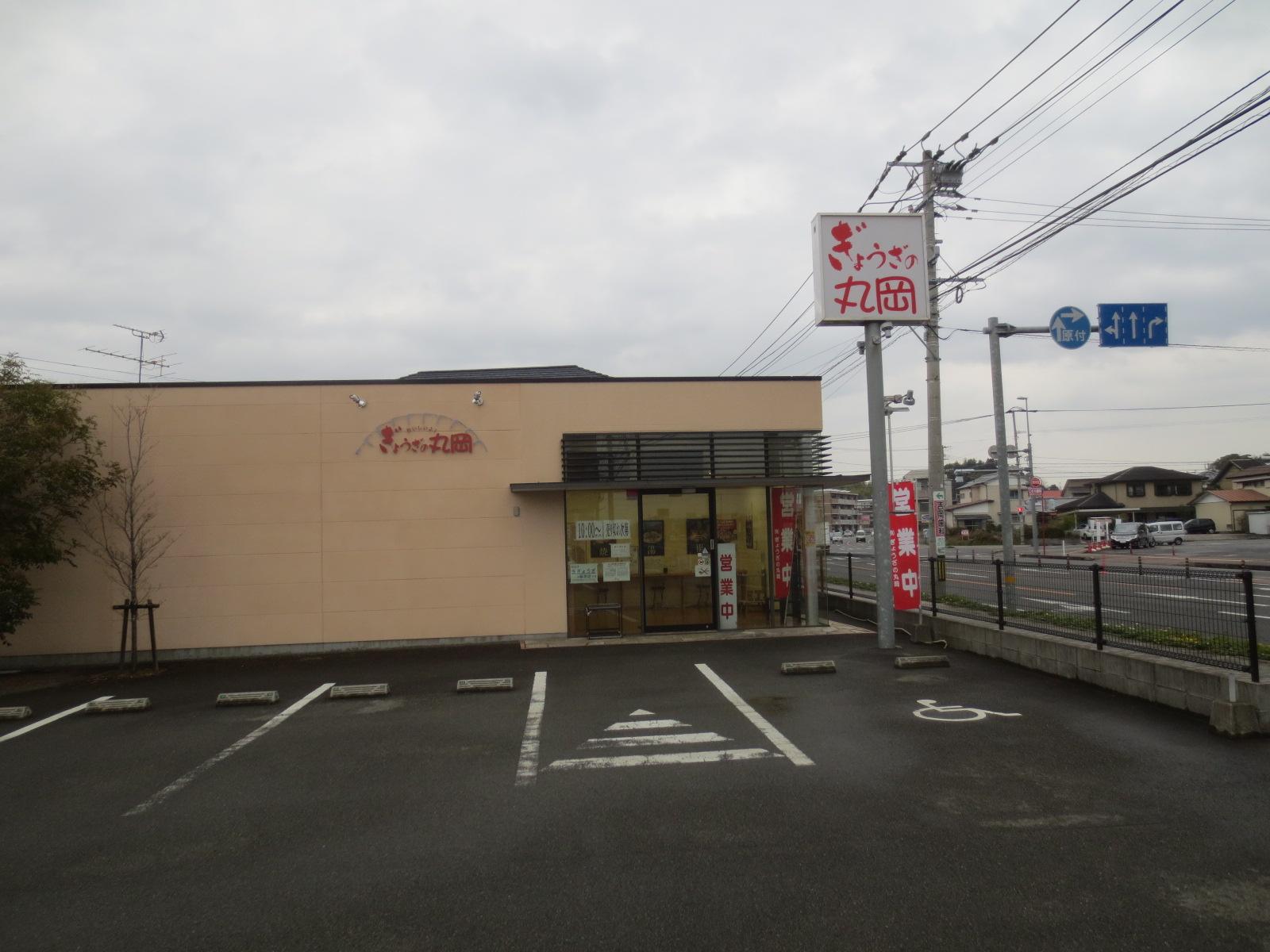 ぎょうざの丸岡 花山手東店
