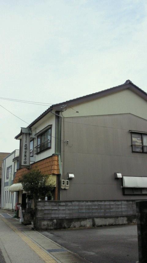 正栄堂菓子舗