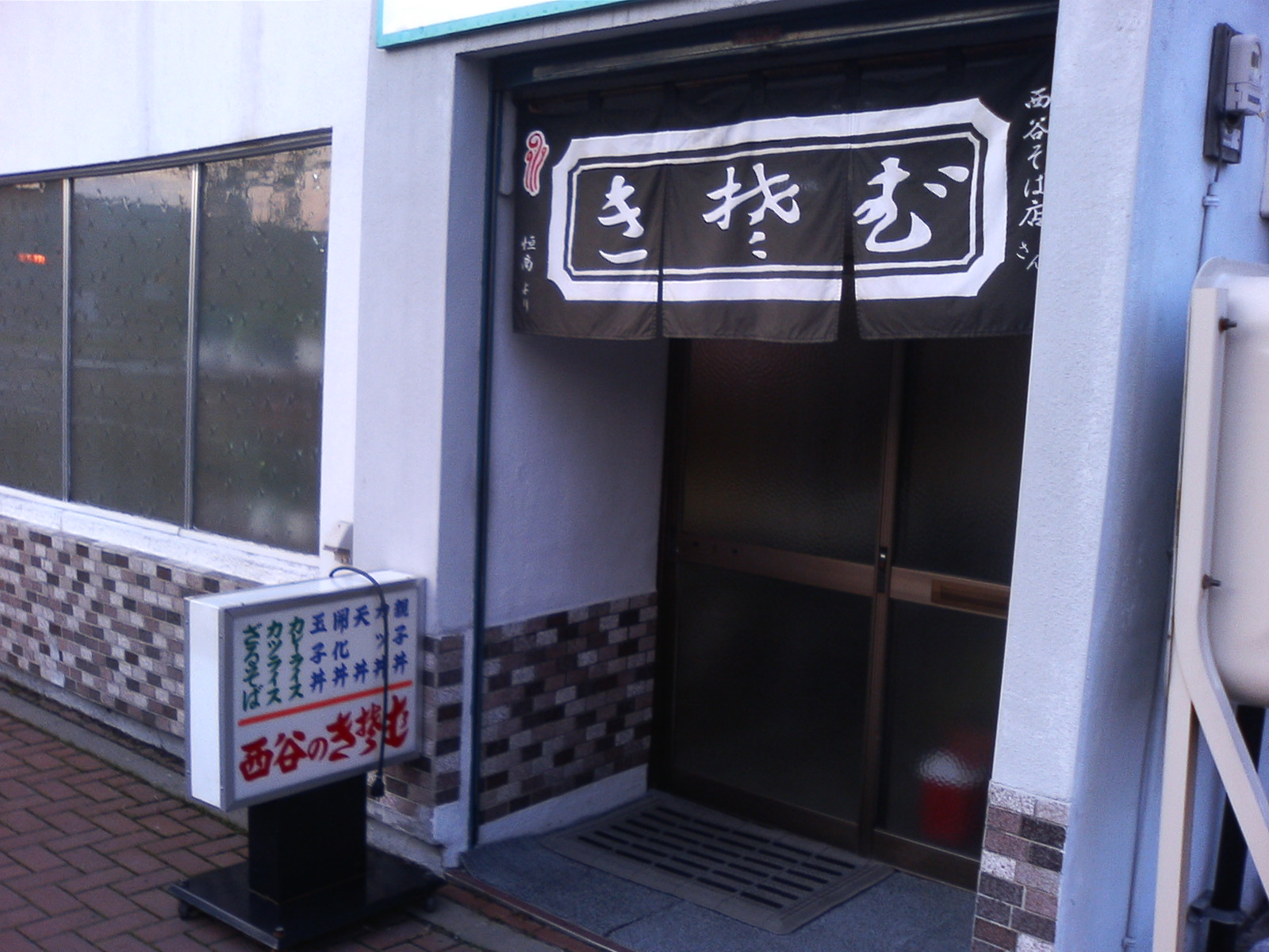 西谷 そば店