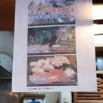 割烹 寿司魚かね -