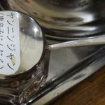 新福菜館 三条店 - ヤンニンジャン。新福菜館三条店(京都市)食彩賓館撮影