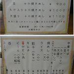 新福菜館 三条店 - 新福菜館三条店(京都市)食彩賓館撮影