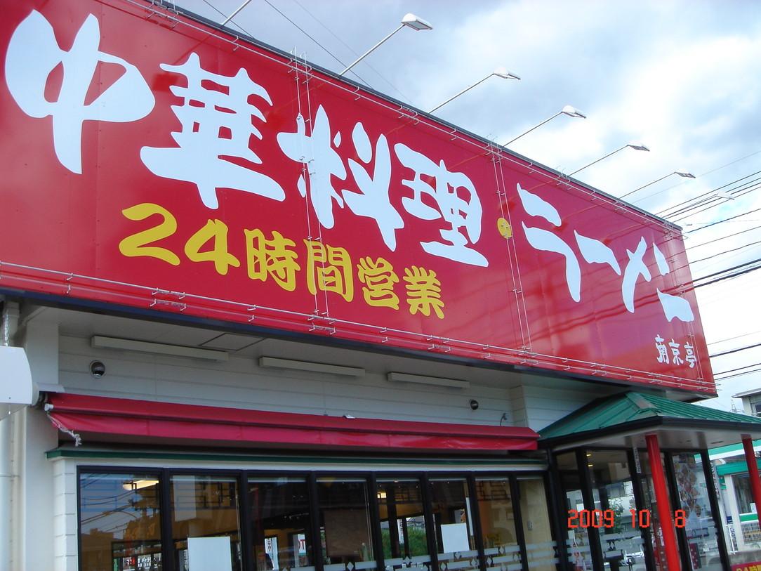 南京亭 新所沢店