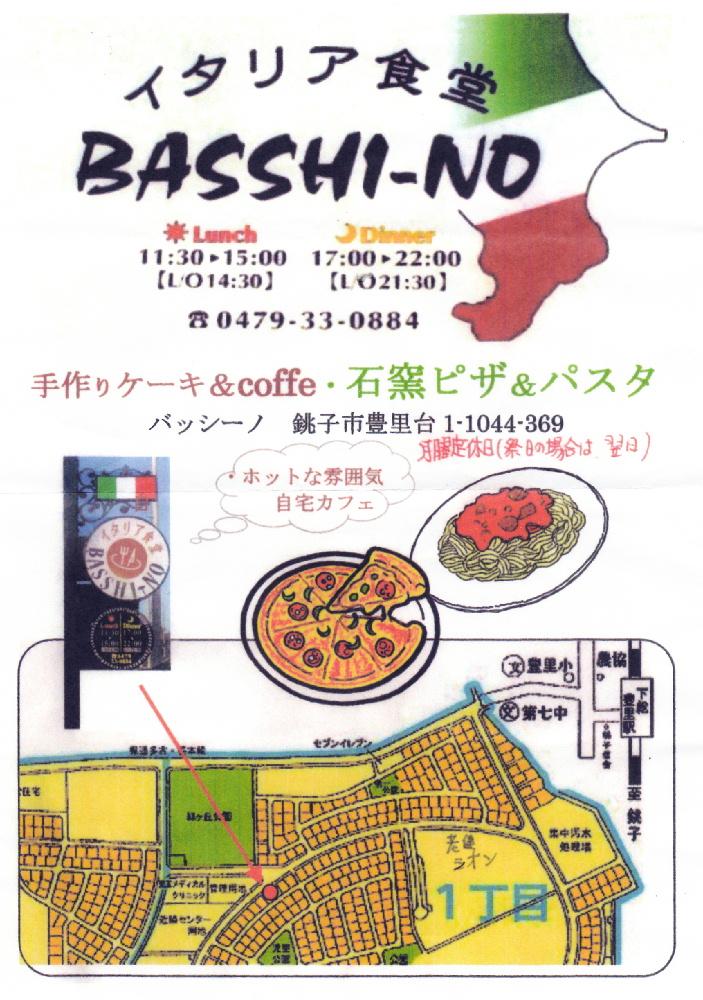 バッシーノ
