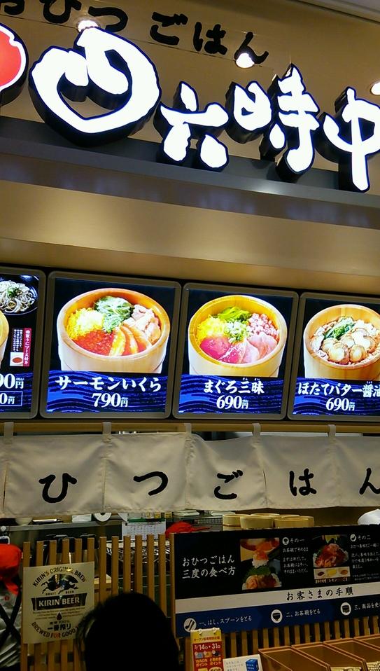 おひつごはん四六時中 和歌山店