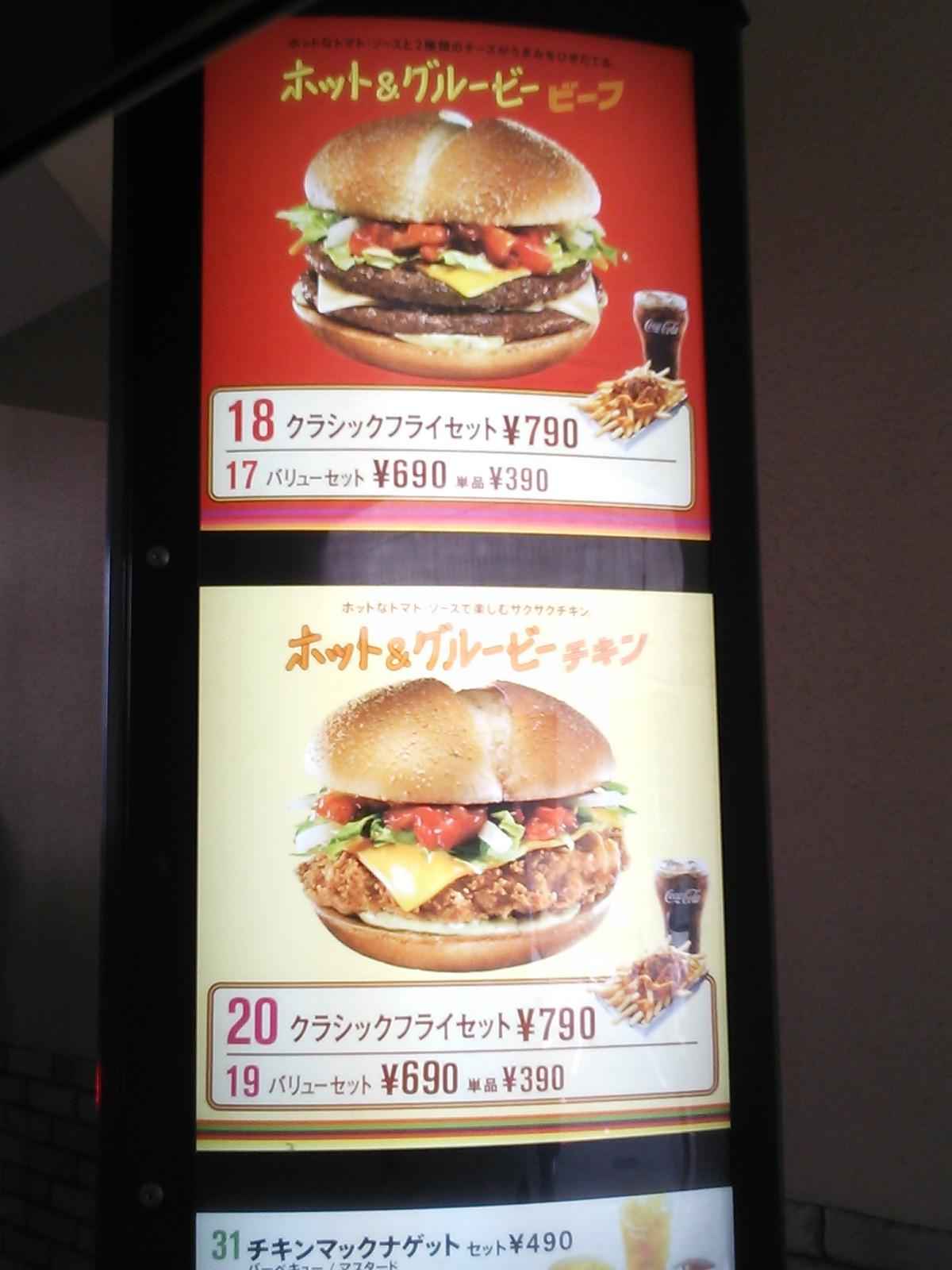 マクドナルド 海田店