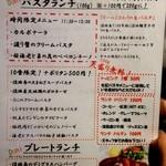 シーフードイタリアン ピザ&パスタ淡路島の恵み トラットリア・ドーニ 渋谷道玄坂店 -
