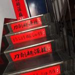 西安刀削麺酒楼 - 外観