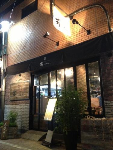 あっけし 荻窪店
