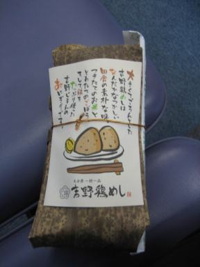 吉野鶏めし保存会