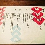 江戸肉割烹 ささや - コース「弥生」のメニュー
