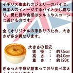 ジェリーズパイ - 商品説明 サイズ