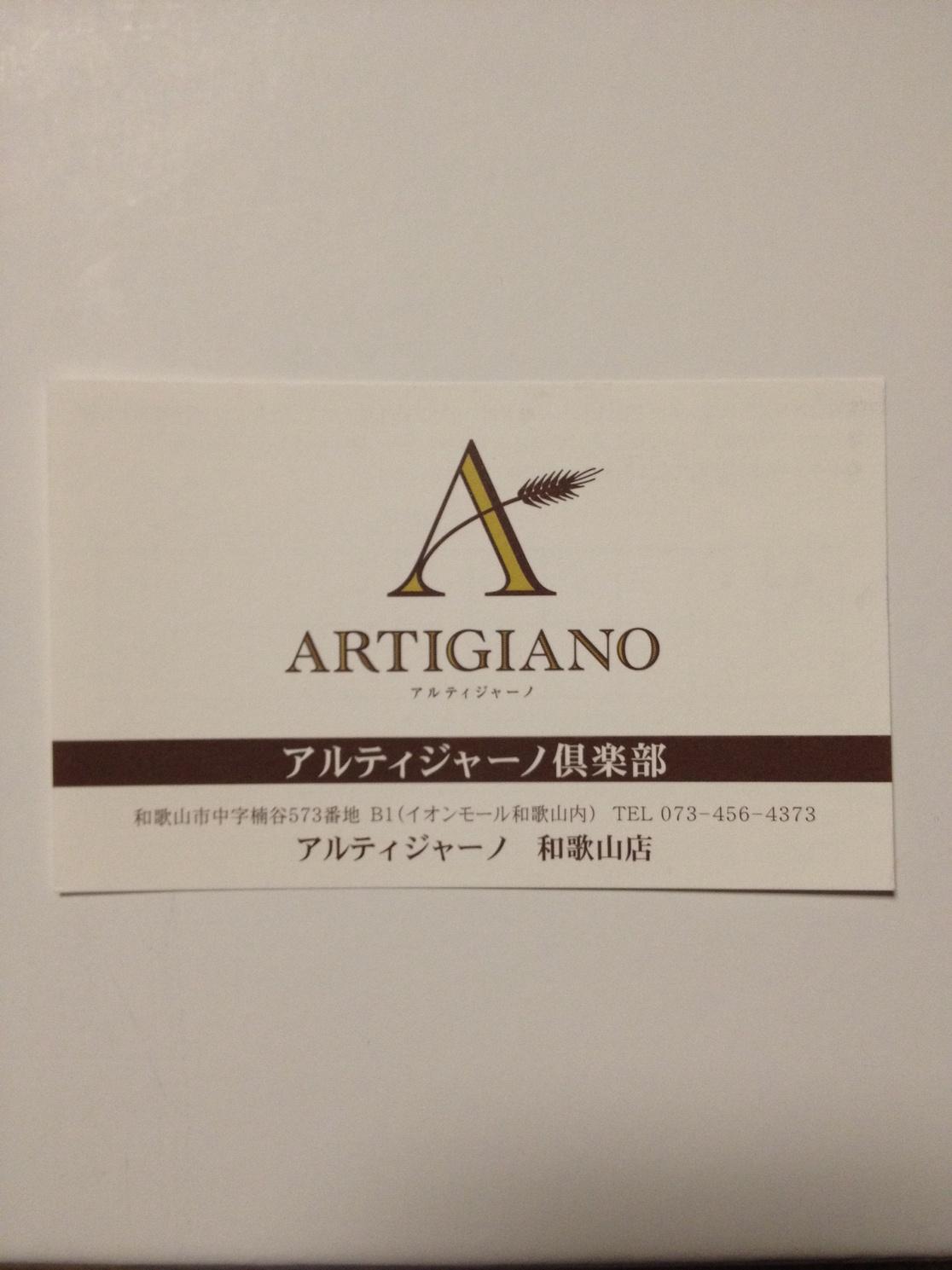 アルティジャーノ イオンモール和歌山店
