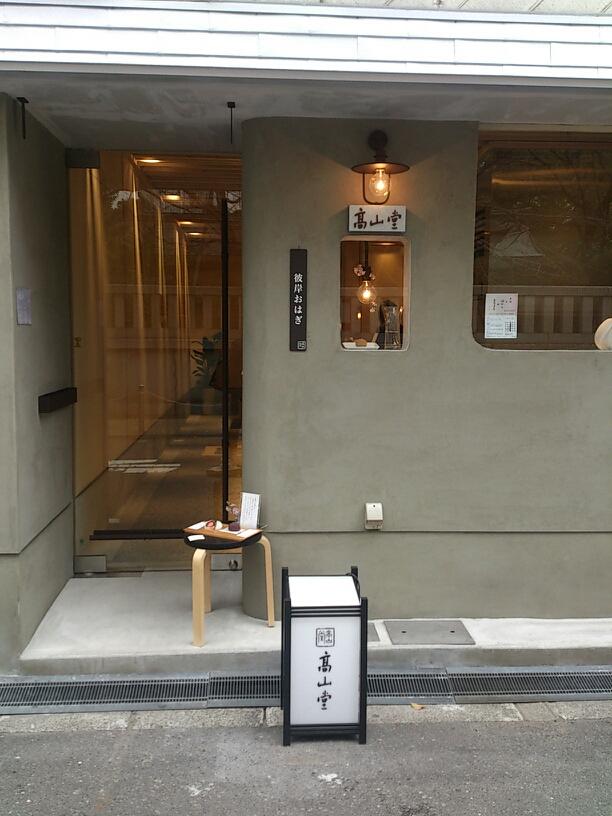 ?山堂 平野町店