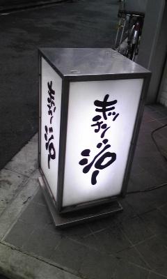 キッチンジロー 南神保町店