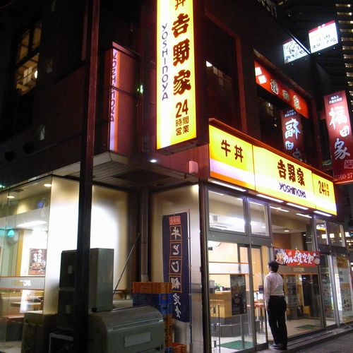 吉野家 豊洲店