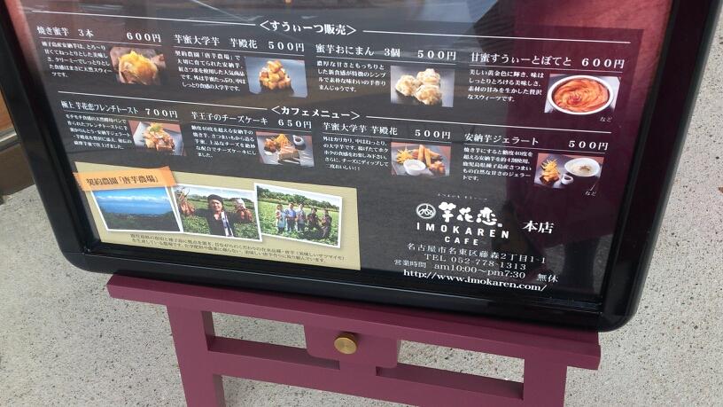 芋花恋 本店