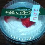 藤屋 - いちごのレアチーズケーキ☆激うま☆