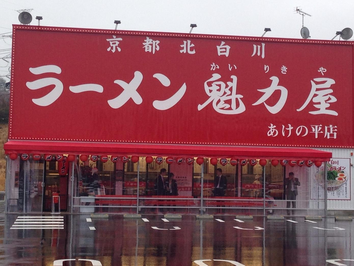 ラーメン魁力屋 あけの平店