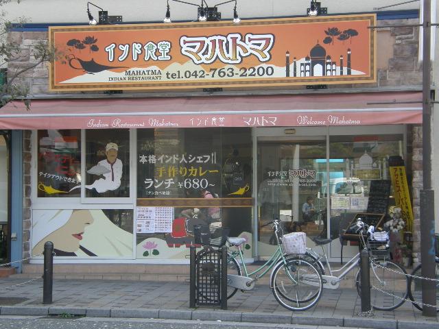 インド食堂 マハトマ 上溝店