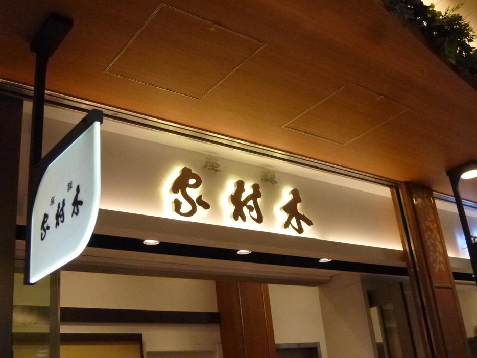 銀座 木村屋 エキュート上野店