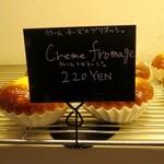 25316649 - クレームフロマージュ(220円)クリームチーズのブリオッシュ
