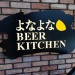 YONA YONA BEER WORKS 赤坂店