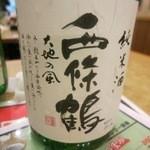 てっ平 - こちらも広島の日本酒西条鶴です。